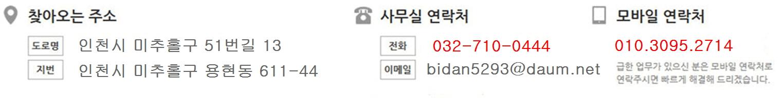 꾸미기수정인천인테리어 주소 연락처 이미지.jpg